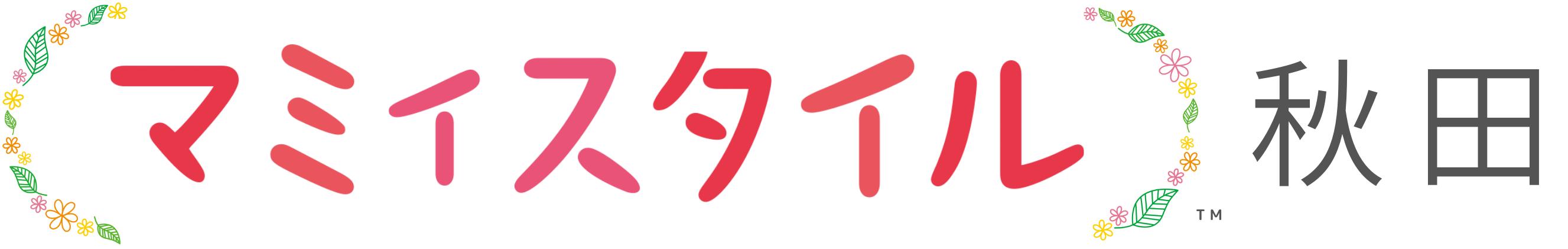 秋田発!東北ママの子育て、暮らし、キャリアをサポート│マミィスタイル秋田県版